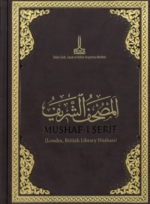 al mushaf al sharif british library london 480x650