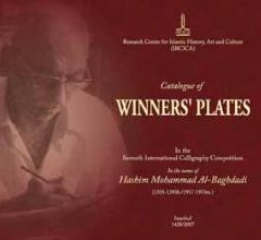 CATALOGUE OF WINNERS' PLATES IN THE SEVENTH INTERNATIONAL CALLIGRAPHY COMPETITION IN THE NAME OF HASHIM MOHAMMAD AL-BAGHDADI (1335-1393 H./1917-1973 M.)