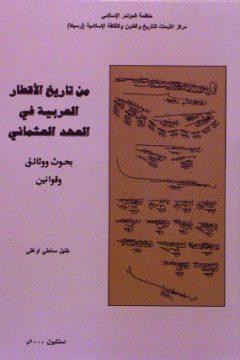 من تاريخ الاقطار العربية في العهد العثماني بحوث ووثائق وقوانين (ON THE HISTORY OF ARAB COUNTRIES DURING THE OTTOMAN PERIOD)