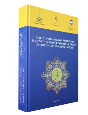Tabriz International Award for Innovation and Creativity in Crafts Album of the Winning Entries