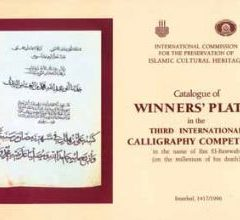 CATALOGUE OF WINNERS' PLATES IN THE THIRD INTERNATIONAL CALLIGRAPHY COMPETITION (ML 7/1996), IN THE NAME OF IBN AL-BAWWAB