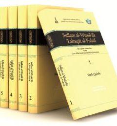 سلم الوصول إلى طبقات الفحول Sullam al-Wusul ila Tabaqat al-Fuhul (The Ladder of Elevation to the Lives of the Great and Famous by Generation)