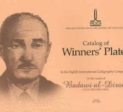 CATALOGUE OF WINNERS' PLATES IN THE EIGHTH INTERNATIONAL CALLIGRAPHY COMPETITION, IN THE NAME OF BADAWI AL-DIRANI
