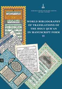 WORLD BIBLIOGRAPHY OF TRANSLATIONS OF THE HOLY QUR'AN IN MANUSCRIPT FORM II (TRANSLATIONS IN URDU)