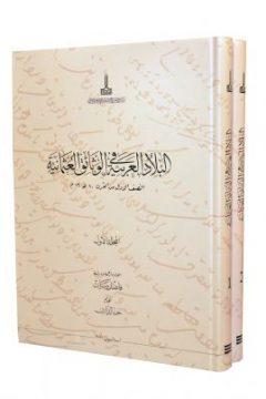 البلاد العربية في الوثائق العثمانية Osmanlı Belgelerinde Arap Vilayetleri