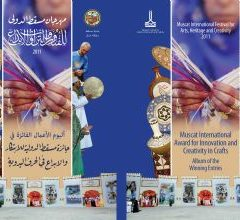 Album of the Winning Entries of the Muscat International Award for Innovation and Creativity in Crafts
