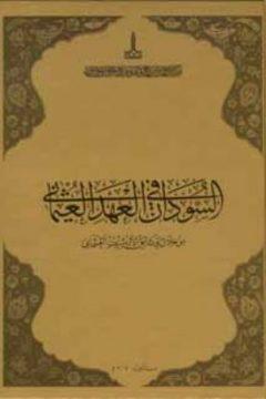 السودان في العهد العثماني من خلال الوثائق الأرشيف العثماني