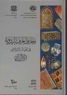 زخارف الحرف اليدوية في العالم الإسلامي (ARABESQUE IN THE CRAFTS OF THE MUSLIM WORLD)