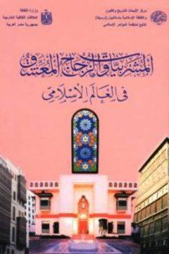 المشربيات والزجاج المعشق في العالم الإسلامي (MUSHRABIYYA AND STUCCO COLORED GLASS IN THE MUSLIM WORLD)