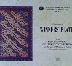 CATALOGUE OF WINNERS' PLATES IN THE SIXTH INTERNATIONAL CALLIGRAPHY COMPETITION IN THE NAME OF MIR IMAD AL-HASANI