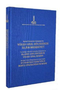 Proceedings of the Fifth International Symposium on Islamic Civilization in Volga-Ural Region