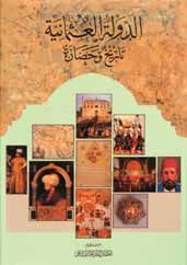 HISTORY OF THE OTTOMAN STATE AND CIVILISATION