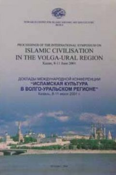 PROCEEDINGS OF THE INTERNATIONAL SYMPOSIUM ON ISLAMIC CIVILISATION IN VOLGA-URAL REGION, KAZAN, 8-11 JUNE 2001