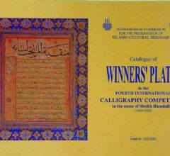 CATALOGUE OF WINNERS' PLATES IN THE FOURTH INTERNATIONAL CALLIGRAPHY COMPETITION, IN THE NAME OF SHEIKH HAMDULLAH