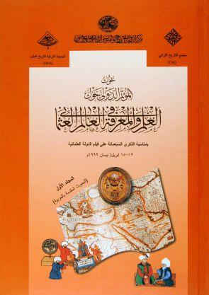 بحوث المؤتمر الدولي حول العلم والمعرفة في العالم العثماني (INTERNATIONAL CONGRESS ON LEARNING AND EDUCATION IN THE OTTOMAN WORLD)