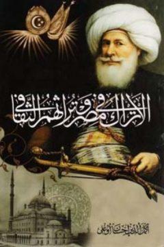 AL-ATRAK FI MISR WA TURATHUHUM AL-THAQAFI