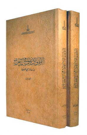 الأوقاف الإسلامية في القدس الشريف دراسة تاريخية موثقة (The Islamic Endowments of Jerusalem)