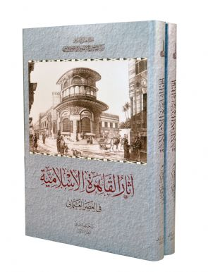 ISLAMIC MONUMENTS OF CAIRO IN THE OTTOMAN PERIOD