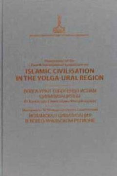 Proceedings of the Fourth International Symposium on Islamic Civilization in the Volga-Ural Region
