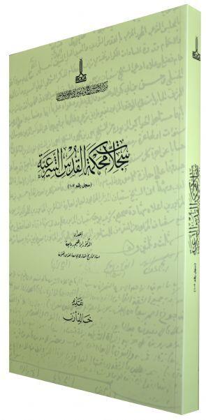 Sharia Court Registers of Jerusalem, Register no. 119