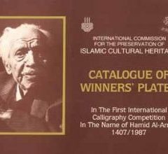 CATALOGUE OF WINNERS' PLATES IN THE FIRST INTERNATIONAL CALLIGRAPHY COMPETITION (1407/1987), IN THE NAME OF HAMID AL-AMIDI