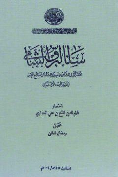 سنا البرق الشامي، مختصر البرق الشامي في سيرة السلطان صلاح الدين (SANA'L BARK AL-SHAMI BY QIWAMUDDIN AL-FATH B. ALI AL-BUNDARI, 2004)