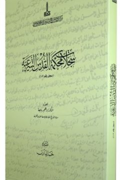 سجلات محكمة القدس الشريعة، سجل رقم 107 (Sharia Court Registers of Jerusalem, Register no. 107)