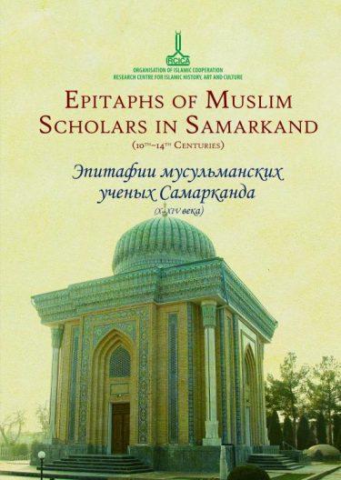 Epitaphs of Muslim Scholars in Samarkand (10th–14th Centuries)