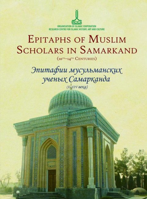 Epitaphs of Muslim Scholars in Samarkand (10th–14th Centuries)