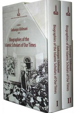 Saduaqas Ghilmani - Biographies of the Islamic Scholars of Our Time