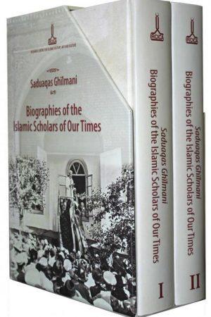 saduaqas ghilmani biographies of the islamic scholars of our time 300x450