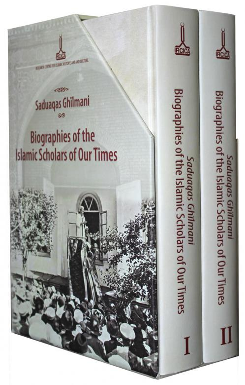 saduaqas ghilmani biographies of the islamic scholars of our time