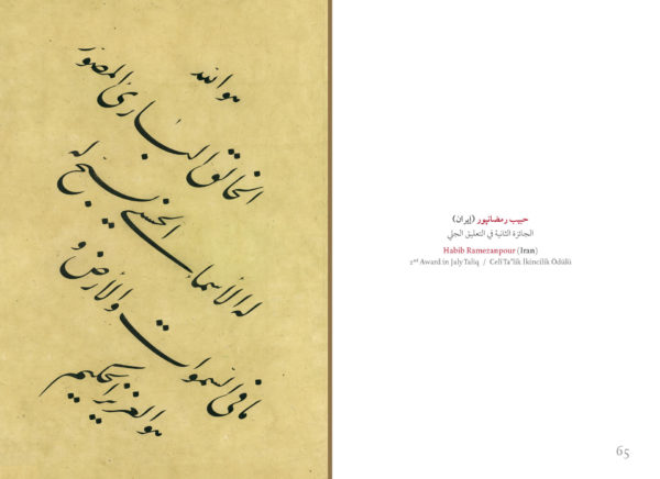 catalogue winners plates in the ircica eleventh international calligraphy competition 10 600x436