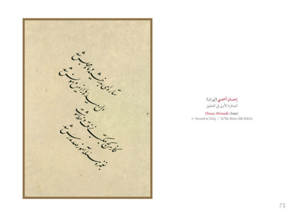 catalogue winners plates in the ircica eleventh international calligraphy competition 11 600x436