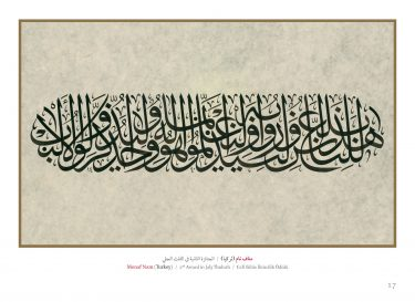 Catalogue Winners' Plates in the IRCICA Eleventh International Calligraphy Competition