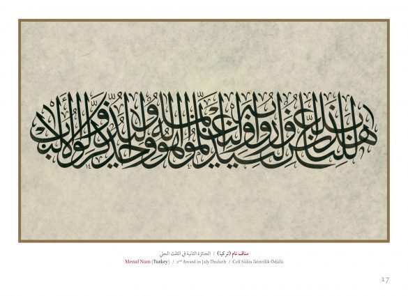 كتالوج اللوحات الفائزة في المسابقة الدولية الحادية عشرة لفن الخط بإسم الخاطاط محمد شوقي