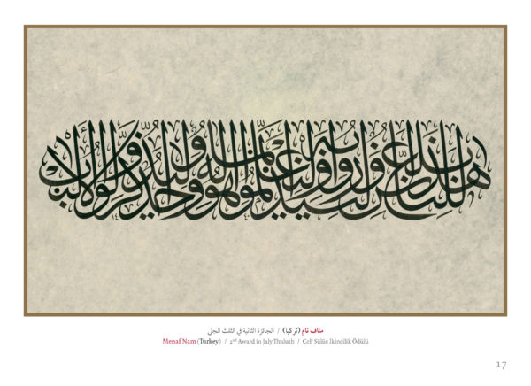 catalogue winners plates in the ircica eleventh international calligraphy competition 2 600x436