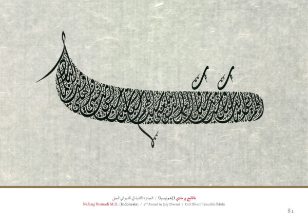 catalogue winners plates in the ircica eleventh international calligraphy competition 3 600x436
