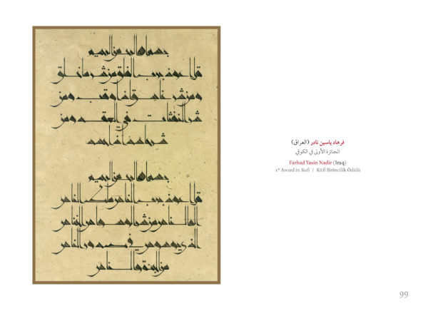 catalogue winners plates in the ircica eleventh international calligraphy competition 4 600x436