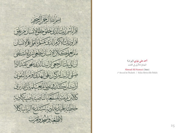 catalogue winners plates in the ircica eleventh international calligraphy competition 5 600x436