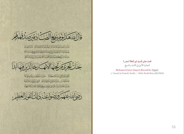 catalogue winners plates in the ircica eleventh international calligraphy competition 6 600x436