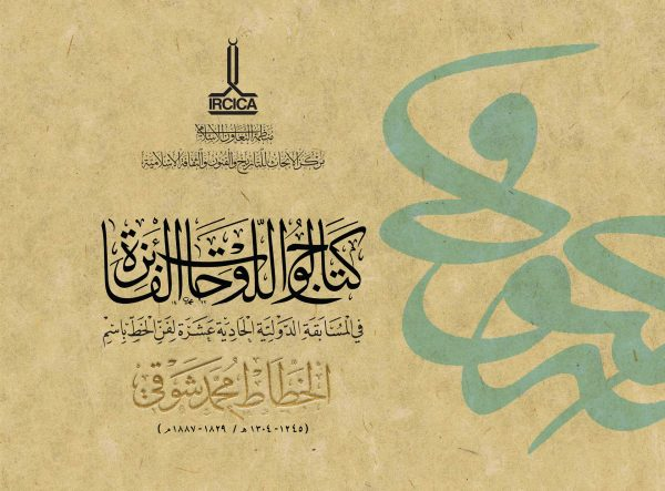 catalogue winners plates in the ircica eleventh international calligraphy competition 600x443