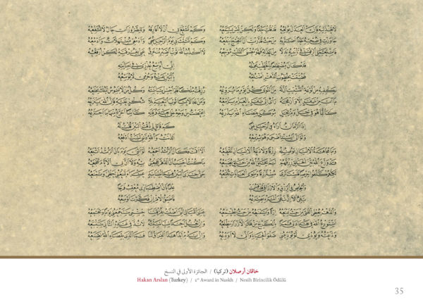 catalogue winners plates in the ircica eleventh international calligraphy competition 7 600x436