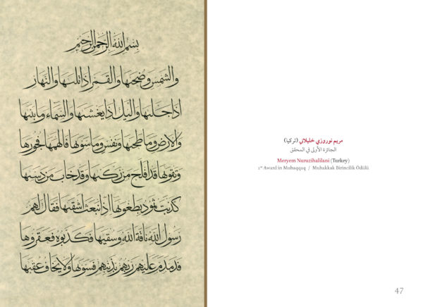 catalogue winners plates in the ircica eleventh international calligraphy competition 8 600x436