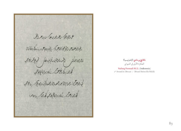 catalogue winners plates in the ircica eleventh international calligraphy competition 9 600x436