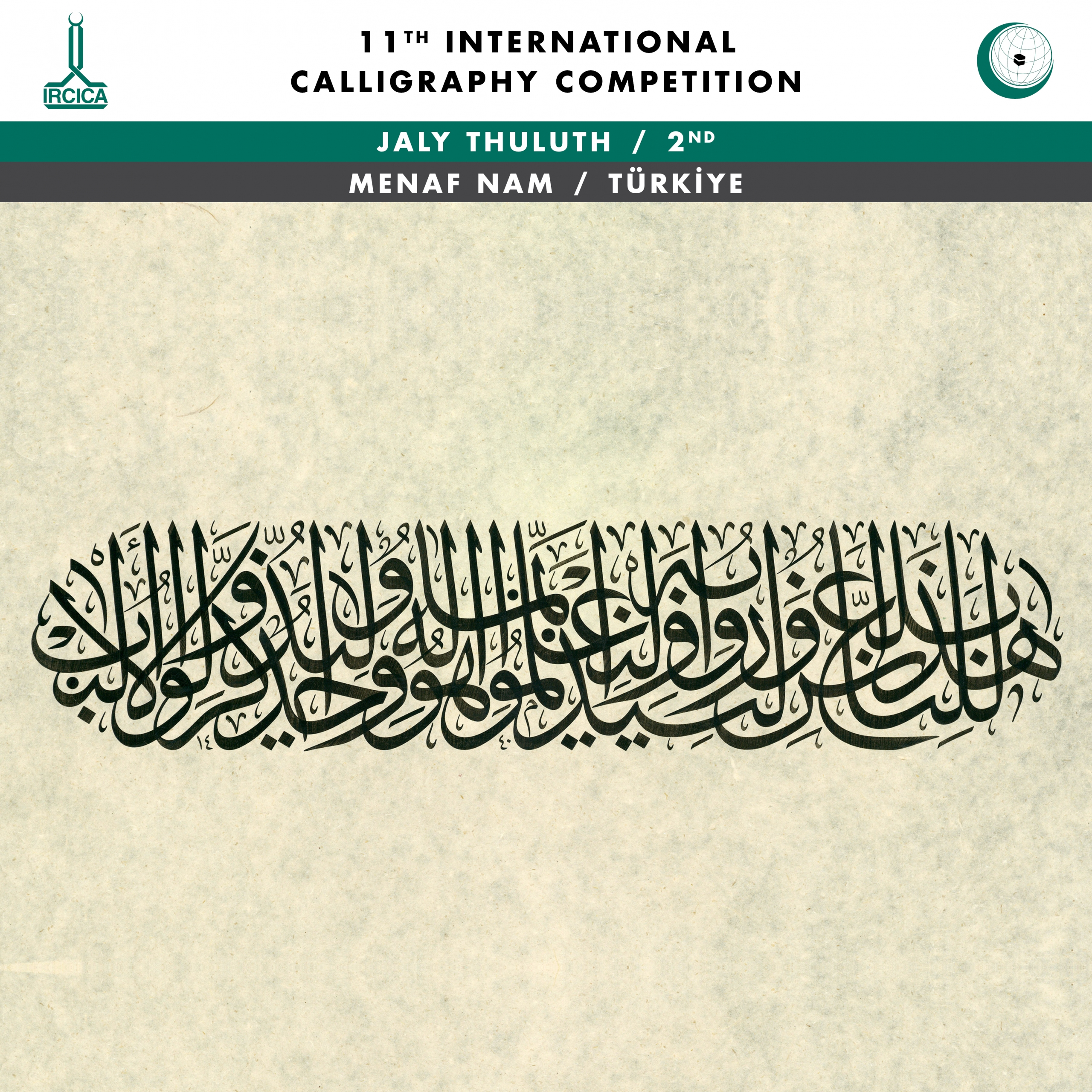 ircica 11th international calligraphy competition 1