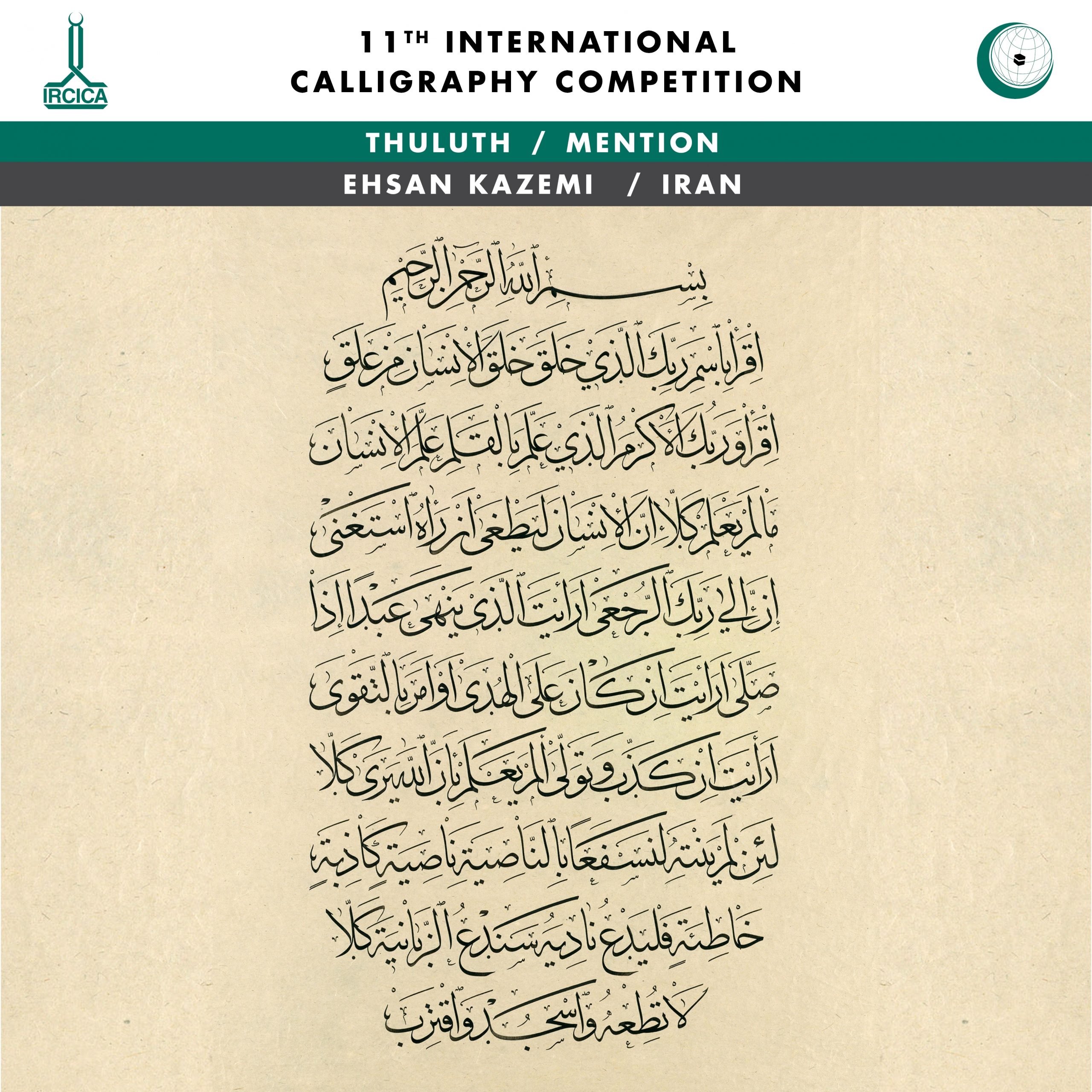 ircica 11th international calligraphy competition 12