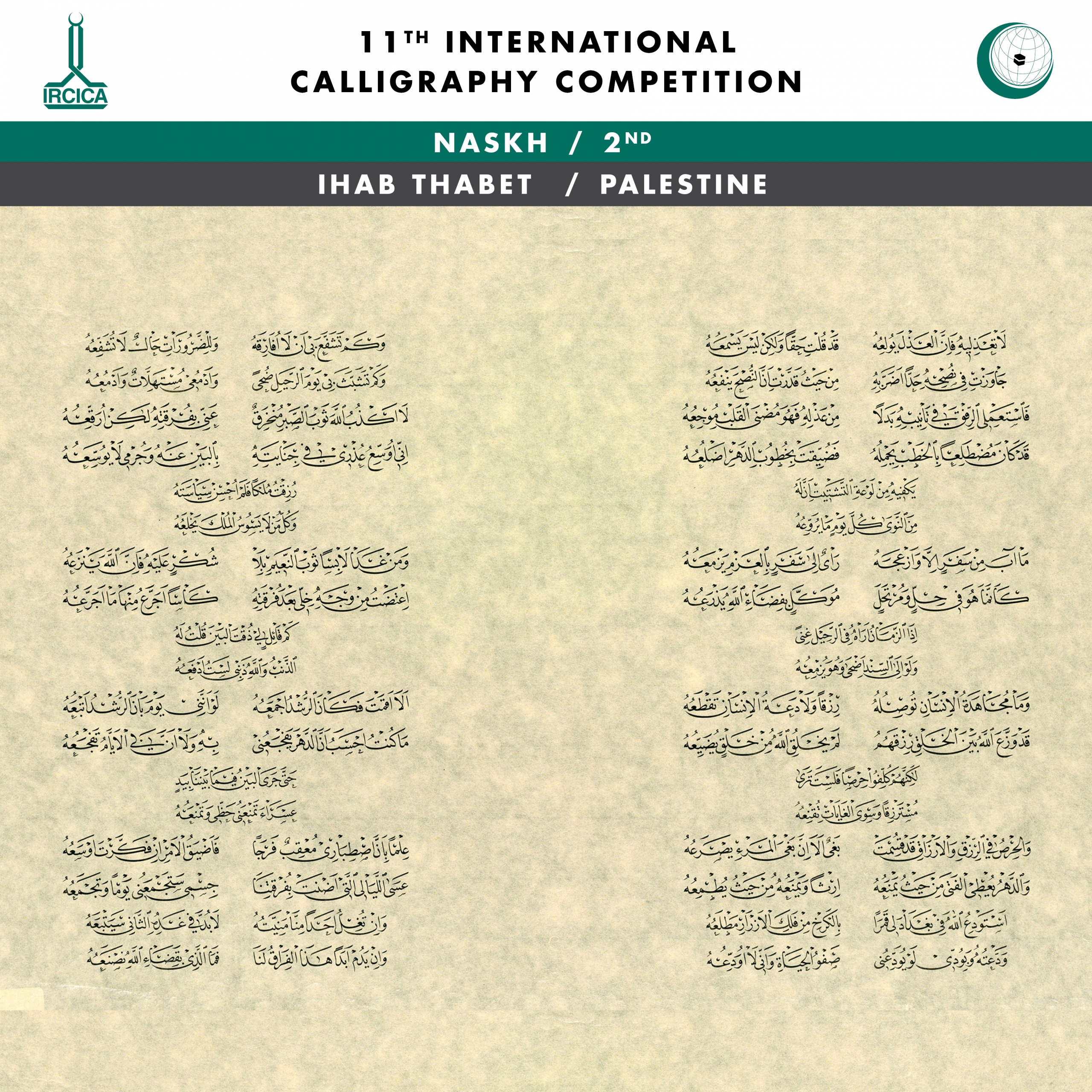 ircica 11th international calligraphy competition 15