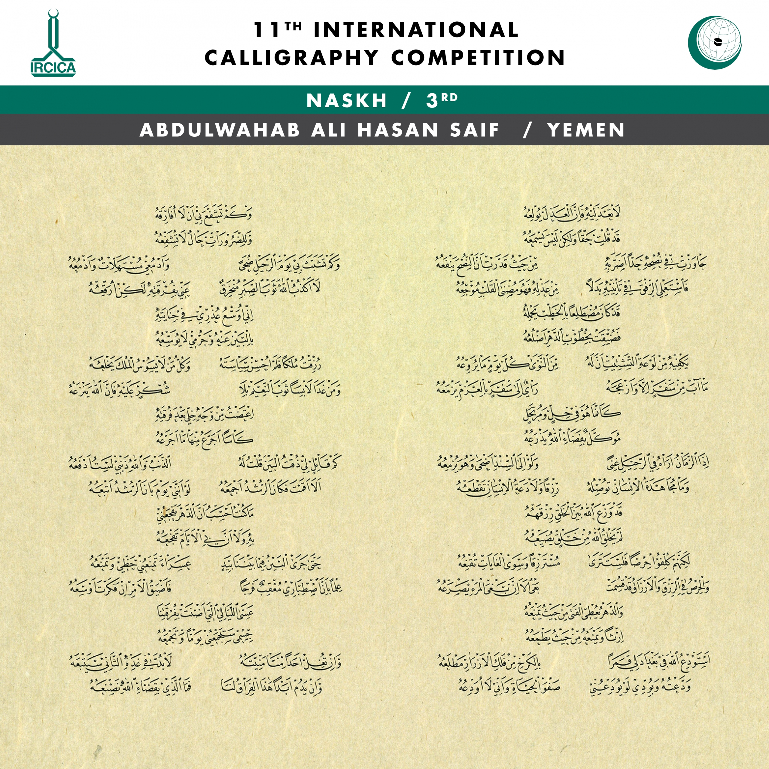 ircica 11th international calligraphy competition 18