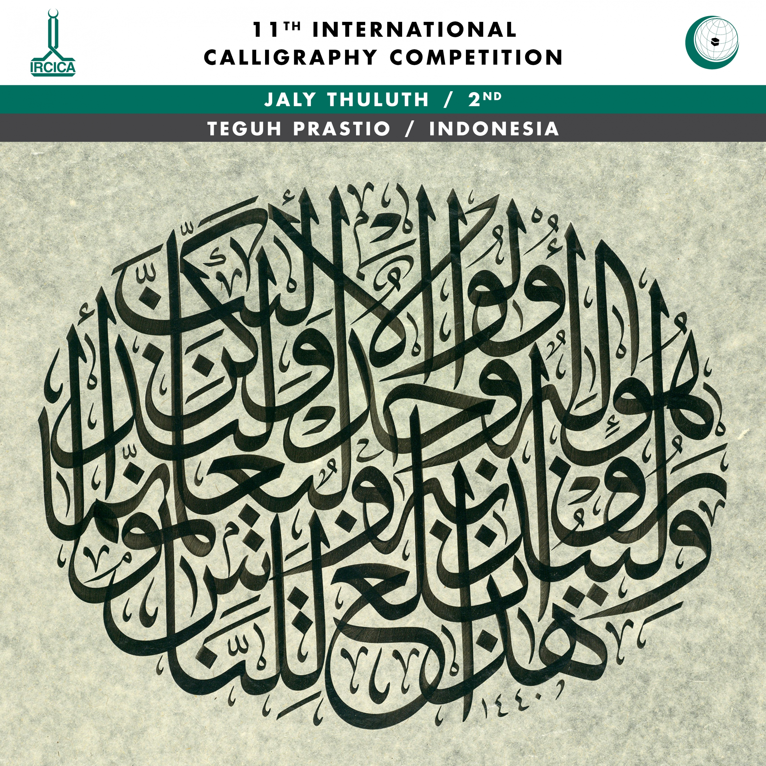 ircica 11th international calligraphy competition 2